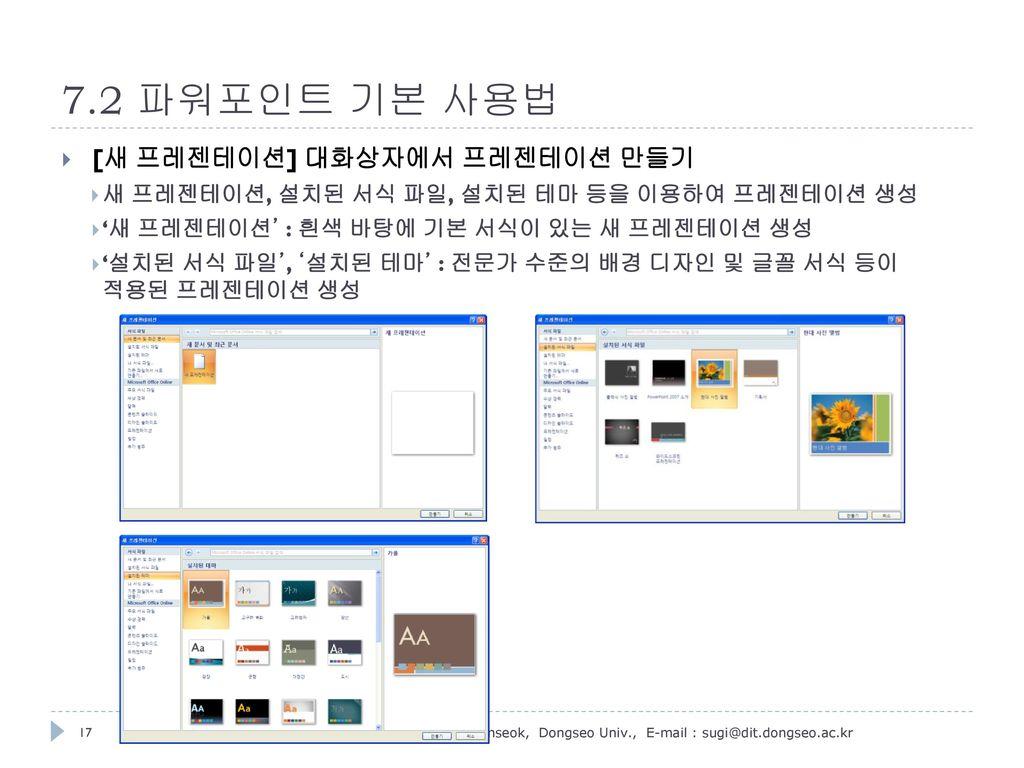 7.2 파워포인트 기본 사용법 [새 프레젠테이션] 대화상자에서 프레젠테이션 만들기